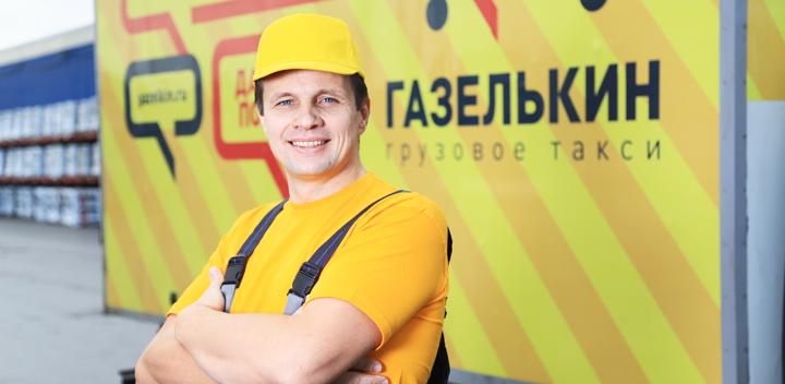 ночная работа водителем экспедитором в москве